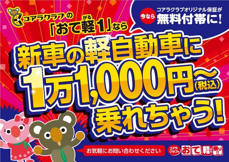 熊井自動車リース
